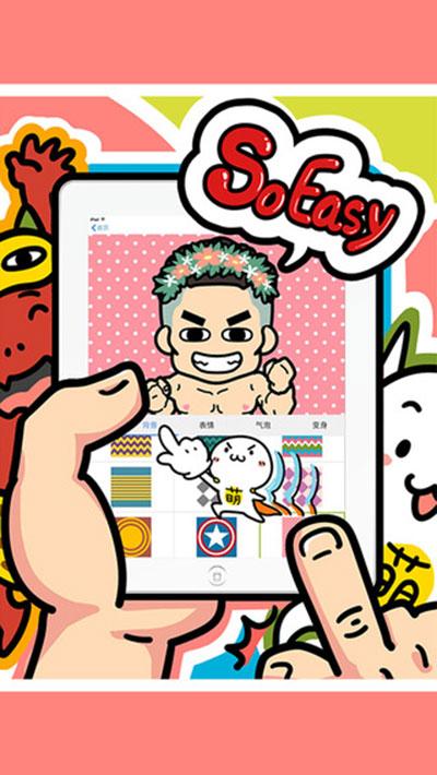MYOTee脸萌iPhone版V3.7 - 截图1
