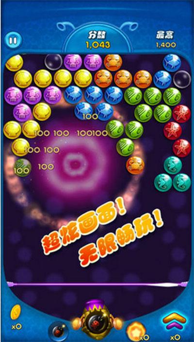泡泡龙3 ios版1.5 - 截图1
