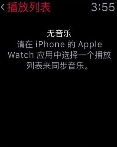 苹果手表applewatch删除音乐教程