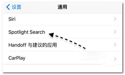 iOS9关闭Siri建议中的最近联系人教程