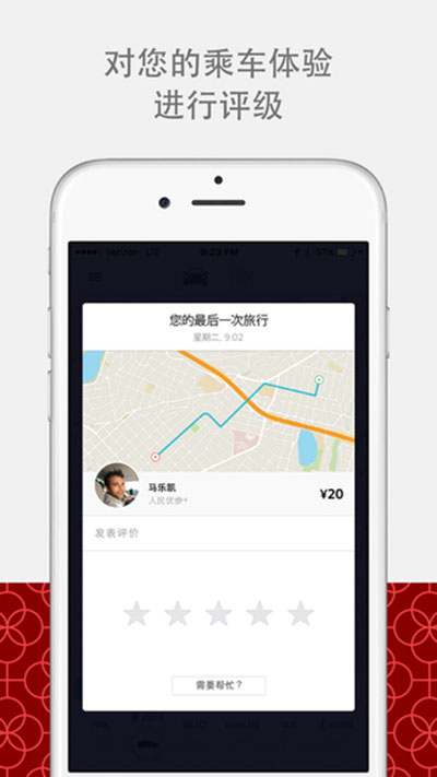 优步iPhone版V2.1 - 截图1