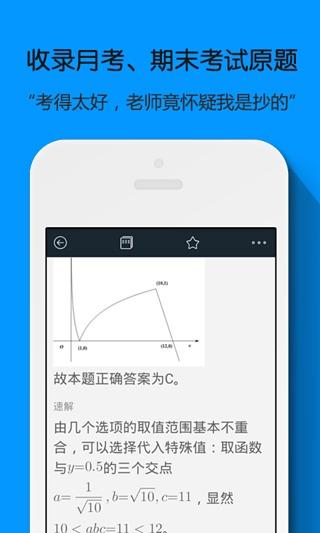 猿题库安卓版 v4.01 - 截图1