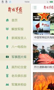 解放军报安卓版 v1.05 - 截图1