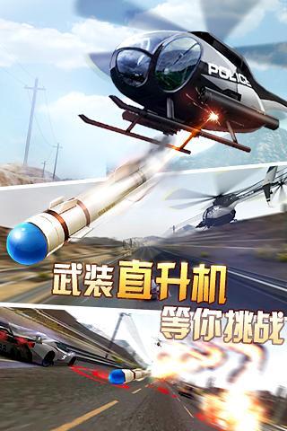 天天飞车官方版 v2.31 - 截图1