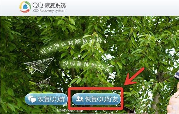 QQ好友怎么恢复