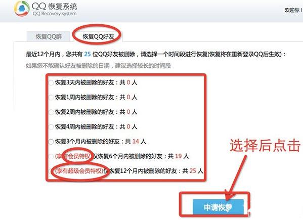 QQ好友恢复教程