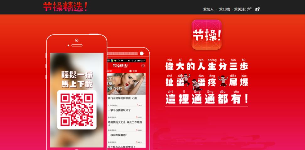 节操精选for iPhone苹果版6.0(娱乐消遣) - 截图1