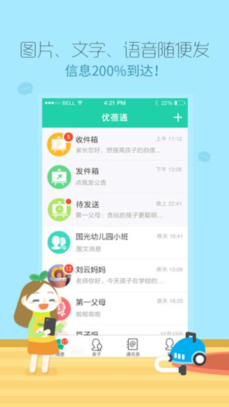 优蓓通iPhone版V2.4 - 截图1
