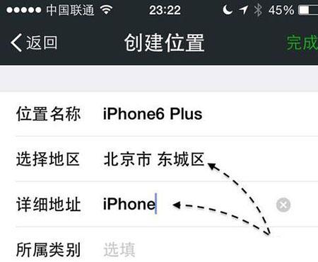 微信朋友圈怎么显示iPhone型号教程
