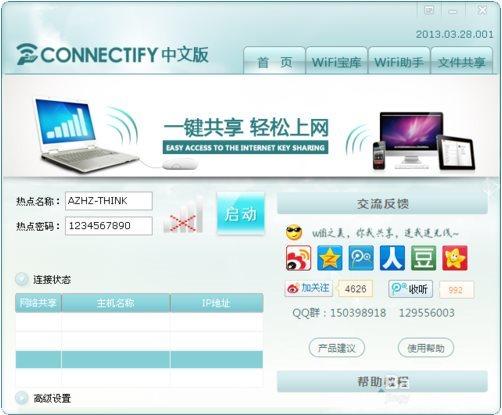 connectify中文免费版 v13.03.28 - 截图1