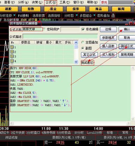 宏源证券大智慧专业版 v7.09 - 截图1