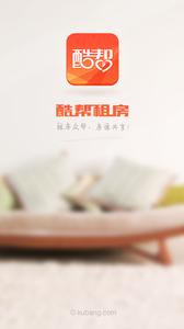酷帮租房安卓版 V1.63 - 截图1