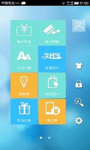 掌钱安卓版v3.02 - 截图1