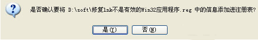 lnk文件打开方式修复