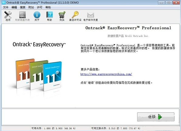 Easyrecovery如何恢复文件