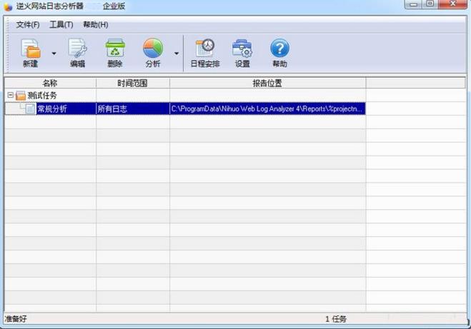 逆火网站日志分析器企业版 v4.18 - 截图1