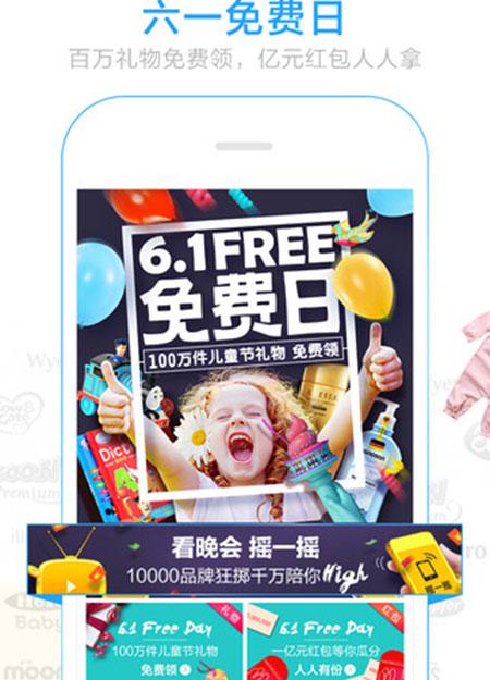 蜜芽iPhone版V4.1 - 截图1