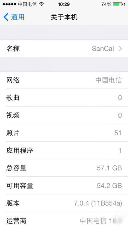 iPhone5怎么降级iOS7.0.4 iPhone5C降级iOS7技巧