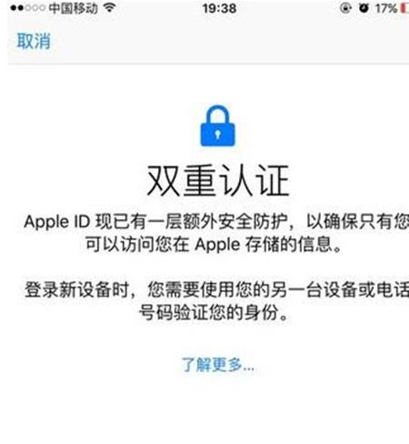 Apple ID怎么双重认证 Apple ID双重认证教程