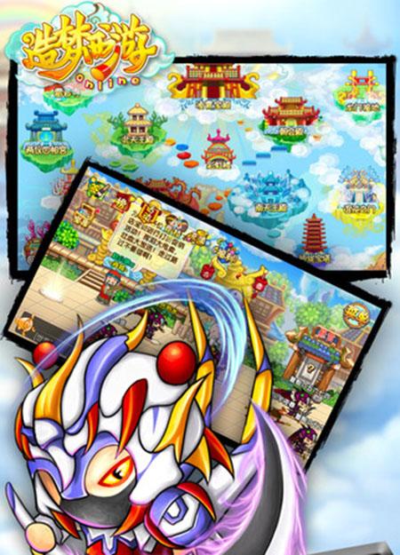 造梦西游OL iPhone版V5.8 - 截图1