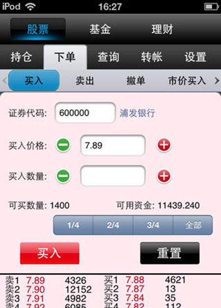 民生证券 ios版V3.4 - 截图1