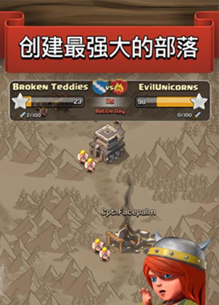 部落冲突 ios版V8.332 - 截图1