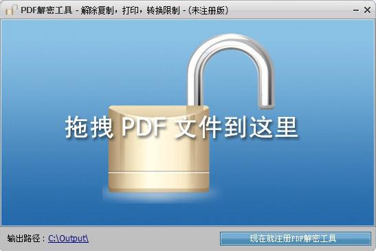 PDF解密工具免费版 v1.2 - 截图1