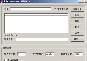 七剑DeZender(Zend解密软件)绿色版 v1.2 - 截图1