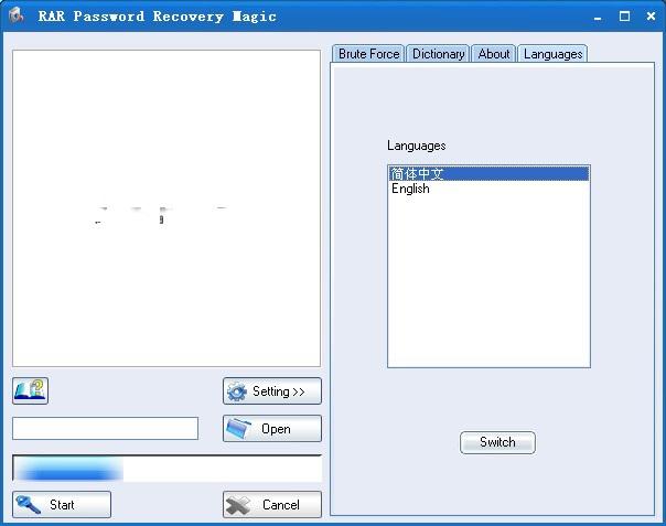 winrar文件密码破解中文版 v3.53.66 - 截图1