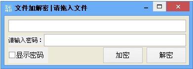 任意文件加解密绿色免费版 v1.0 - 截图1