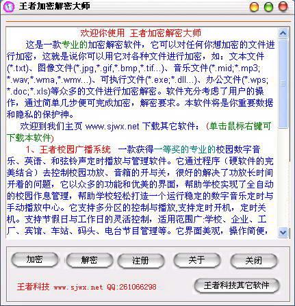 王者加密解密大师绿色版 v8.80 - 截图1