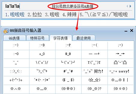 qq拼音怎样打出特殊符号 使用qq拼音打出特殊符号的方法