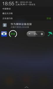 护眼通安卓版v3.08 - 截图1