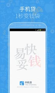 手机贷安卓版 v2.35 - 截图1