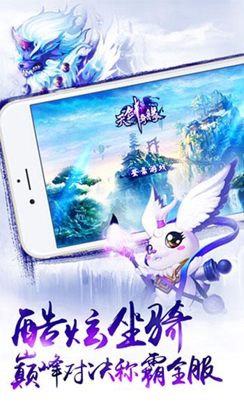 新仙剑2016最新安卓版 - 截图1