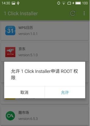 一键安装安卓版