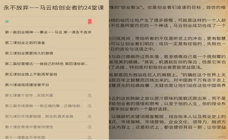 书旗小说正式版 V9.7.0.31 - 截图1