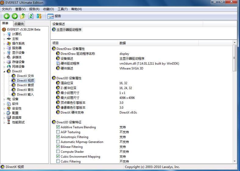 EVEREST 中文版 - 截图1