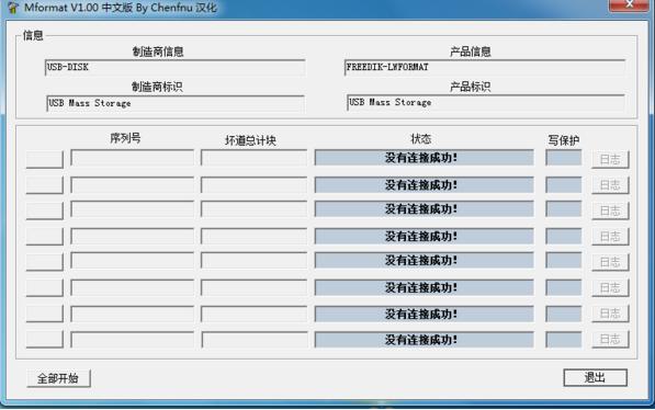 优盘强力修复器工具正式版 V1.0 - 截图1