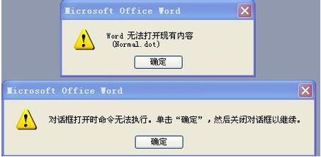 word无法打开现有内容