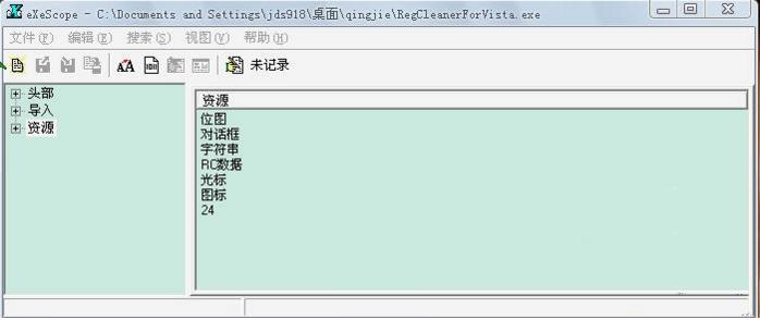 eXeScope如何汉化英文软件教程