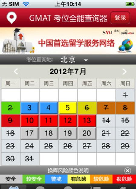 尚友GMAT黄历 iosV1.4 - 截图1