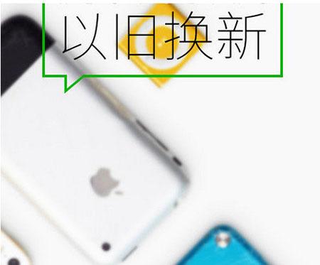 iphone以旧换新iPhone se教程