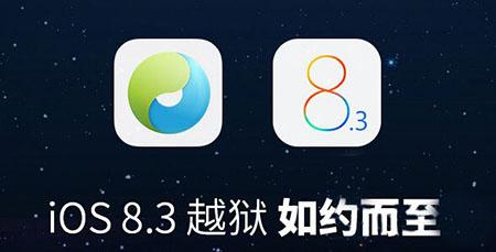 太极越狱iOS8.3越狱到20%重启无限加载解决方法教程