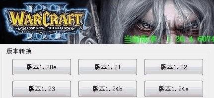 魔兽争霸3版本转换器绿色免费版 V4.10 - 截图1