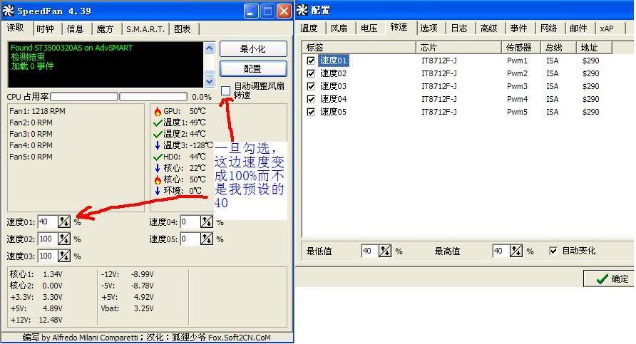 SpeedFan(硬件监控工具)英文官方安装版 v4.47 - 截图1