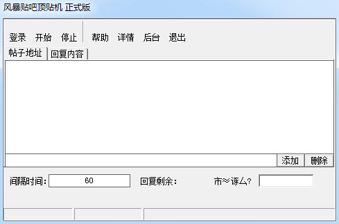 风暴百度贴吧顶贴机中文免费版 v1.3.0.5 - 截图1