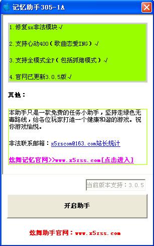 qq炫舞记忆助手官方最新版 6.3.03 - 截图1