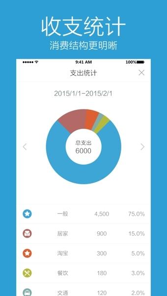 口袋记账安卓版 v2.7.1