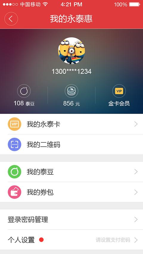 永泰惠安卓版 v4.7 - 截图1